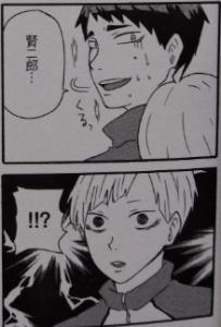 白鳥沢緊急事態発生!?(ハイキュー!!)2