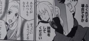 FateZero(グルグルデイズ)4