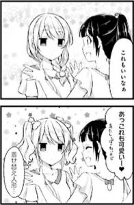 すわっぷ⇔すわっぷ1-10
