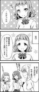 すわっぷ⇔すわっぷ1-12