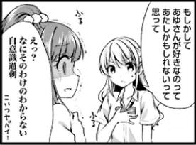すわっぷ⇔すわっぷ2-16