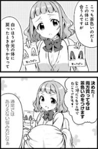 すわっぷ⇔すわっぷ2-18
