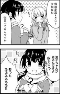 すわっぷ⇔すわっぷ3-27-3