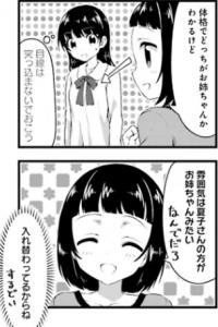 すわっぷ⇔すわっぷ3-29-2