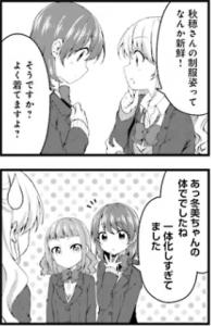 すわっぷ⇔すわっぷ3-37