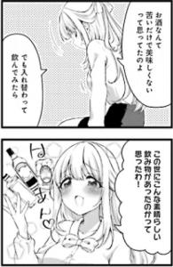 すわっぷ⇔すわっぷ3-38