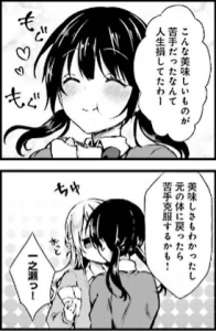 すわっぷ⇔すわっぷ4