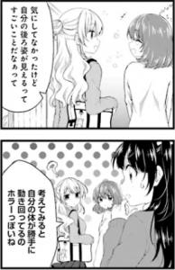 すわっぷ⇔すわっぷ4-43