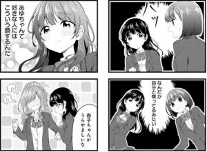 すわっぷ⇔すわっぷ4-50-2