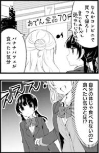 すわっぷ⇔すわっぷ4-51