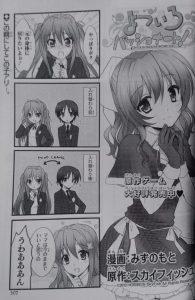 よついろ☆パッショナート!3