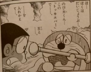 ザ・ドラえもんズ スペシャル1