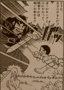 ザ・ドラえもんズ スペシャル2