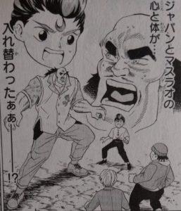 ジモトがジャパン1