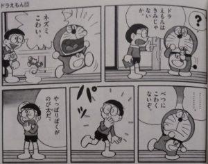 ドラえもん(とりかえミラー)1