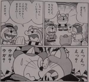 ドラえもんゲームコミック ザ・ドラえもんズ1
