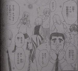 俺物語!!&アオハライド4