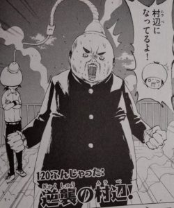 兄ふんじゃった!(逆襲の村辺!)1