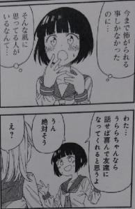 少女Switch3