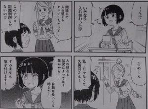 少女Switch4-1