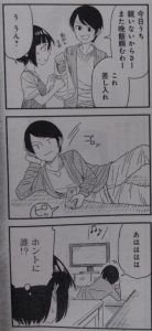 少女Switch4-2
