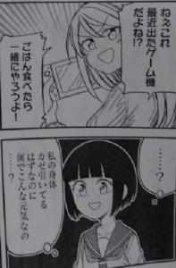 少女Switch5-2