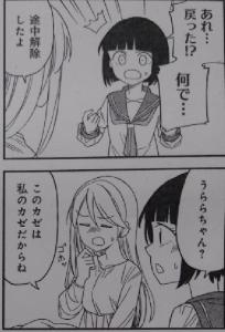 少女Switch5-3