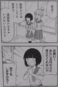 少女Switch6-1