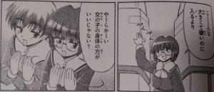 純情無敵オトメ少年6