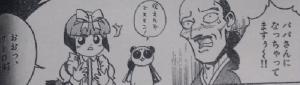 闘う!狸御殿 ぱぴこ七変化5