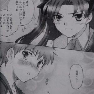 Fatestay night(~夢のごとく~)7