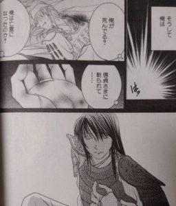 とりかえ風花伝完結篇5