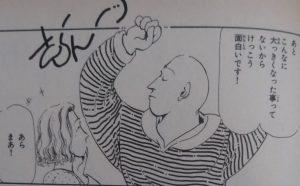ぼくたちの関係13-