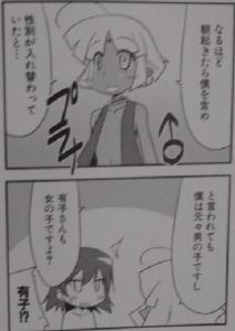 まじん☆プラナ2
