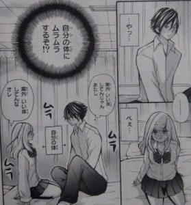 桃色男女ちぇん★2nd season4