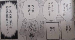 桃色男女ちぇん★7