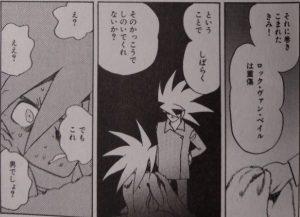 超人ロック 嗤う男2