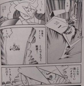 超人ロック 嗤う男3