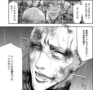 チェンジザワールド-今日から殺人鬼-2-4