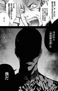 チェンジザワールド-今日から殺人鬼-4-3