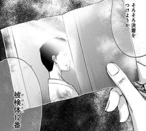 チェンジザワールド-今日から殺人鬼-4-6