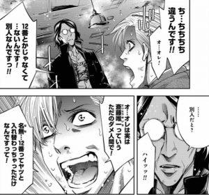 チェンジザワールド-今日から殺人鬼-5