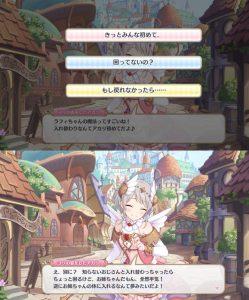 プリンセスコネクト!16