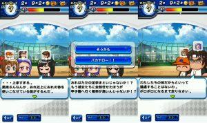 実況パワフルプロ野球6