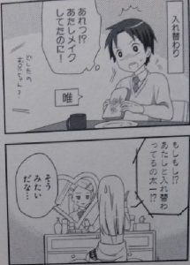 たのしい文研部!(ココロコネクト)2