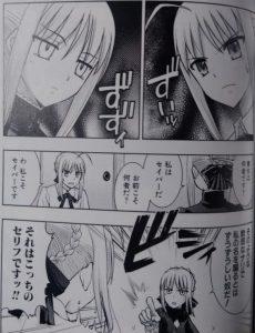 てんこーせいばー(Fate staynight)3