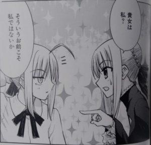 てんこーせいばー(Fate staynight)4