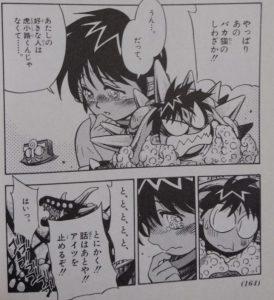 ゴリ押し成就 ドラマジ6