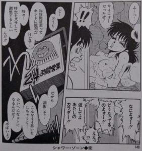 シャワー・ゾーン5