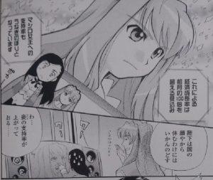 チェンジ!(舞-乙HiME)2